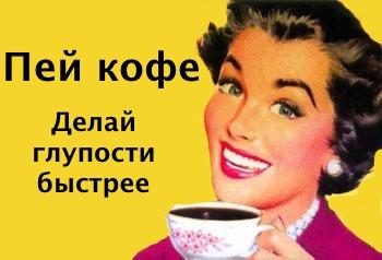 Пей кофе: делай глупости быстрее