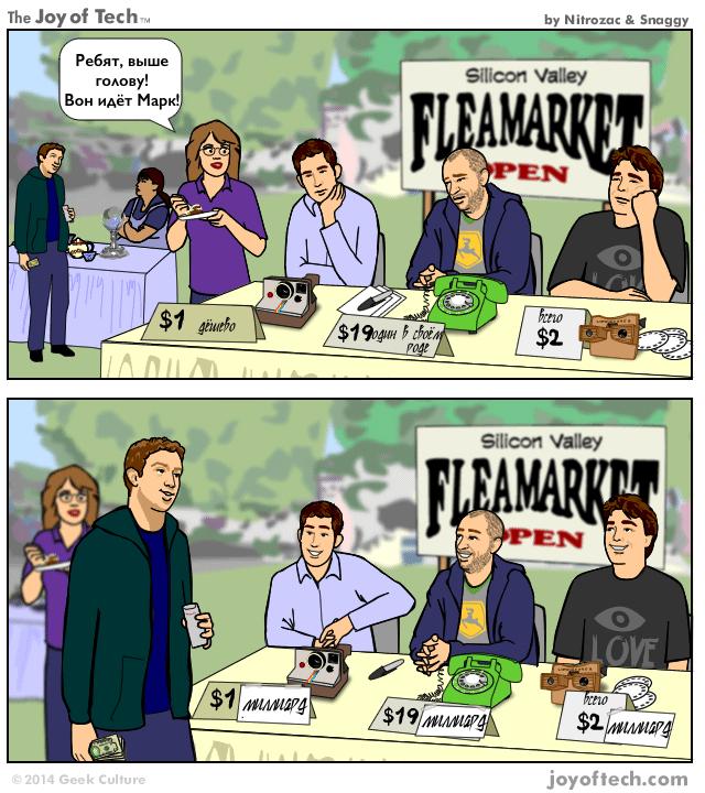 Ярмарка компаний в Силиконовой долине