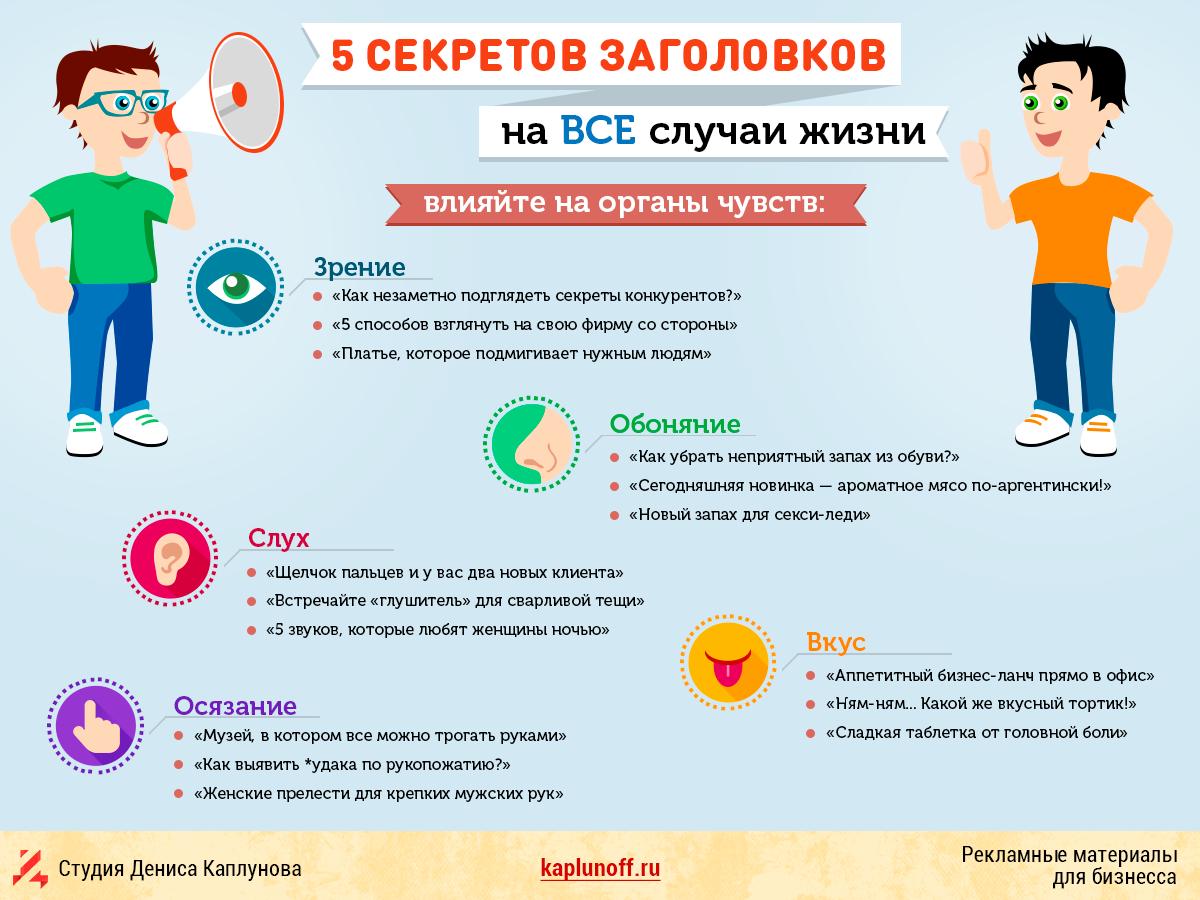 5 секретов заголовков на все случаи жизни